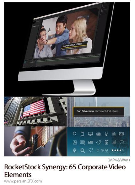 دانلود مجموعه ابزار طراحی ویدئوهای تجاری - RocketStock Synergy: 65 Corporate Video Elements