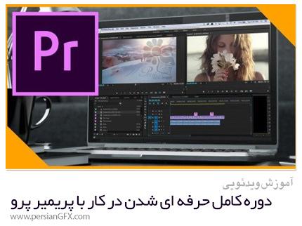 دانلود آموزش دوره کامل حرفه ای شدن در کار با پریمیر پرو - Skillshare The Complete Adobe Premiere Pro Masterclas