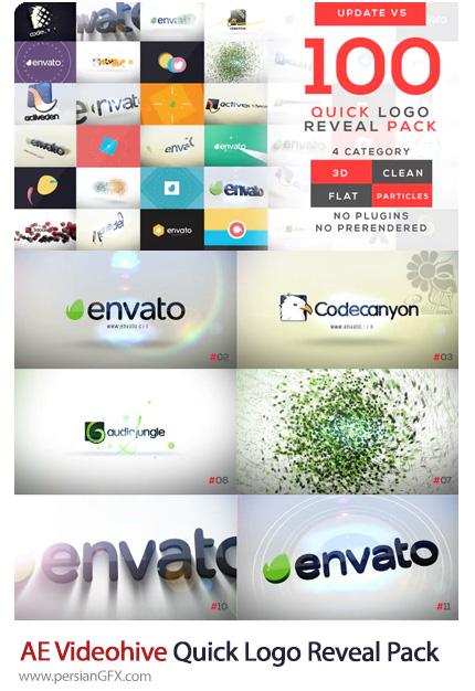 دانلود 100 قالب نمایش لوگو با افکت های سه بعدی، ذرات، فلت و ... در افترافکت به همراه آموزش ویدئویی از ویدئوهایو - Videohive Quick Logo Reveal Pack V5