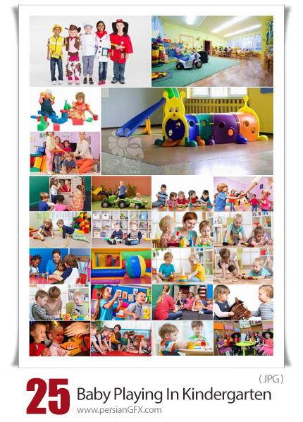 دانلود مجموعه تصاویر با کیفیت کودکان در حال بازی در مهد کودک - Baby Children Playing In Kindergarten Education Training
