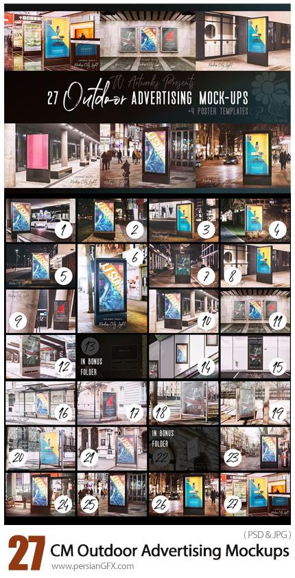 دانلود 27 موکاپ لایه باز تابلو، پوستر و بیلبوردهای تبلیغاتی در فضاهای خارجی - CreativeMarket 27 Outdoor Advertising Mockups