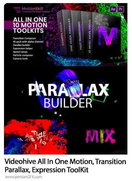 دانلود کیت طراحی پارالاکس و ترانزیشن برای کلیپ سازی به همراه آموزش های ویدئویی از ویدئوهایو - Videohive All In One Motion, Transition, Parallax, Expression ToolKit