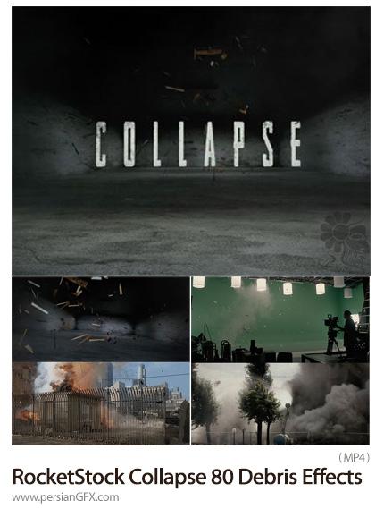 دانلود 80 افکت ویدئویی انفجار و فروپاشی سنگ و چوب به همراه آموزش ویدئویی - RocketStock Collapse 80 Debris Effects