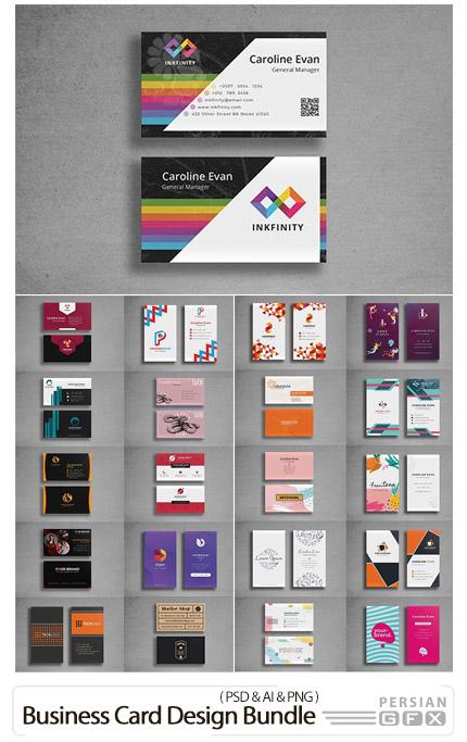 دانلود مجموعه وکتور و تصاویر لایه باز کارت ویزیت با طرح های حرفه ای - Business Card Design Professional Bundle