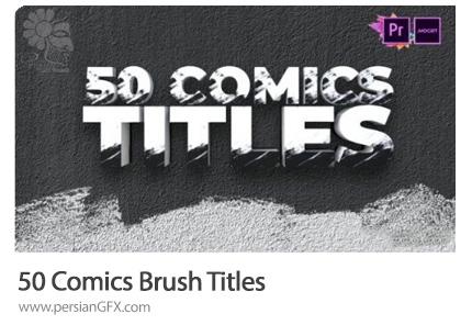 دانلود 50 تاتیل آماده برای پریمیر - 50 Comics Brush Titles