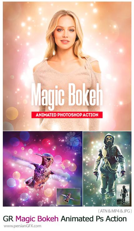 دانلود اکشن فتوشاپ ایجاد افکت بوکه های نورانی متحرک بر روی تصاویر به همراه آموزش ویدئویی از گرافیک ریور - Graphicriver Magic Bokeh Animated Photoshop Action
