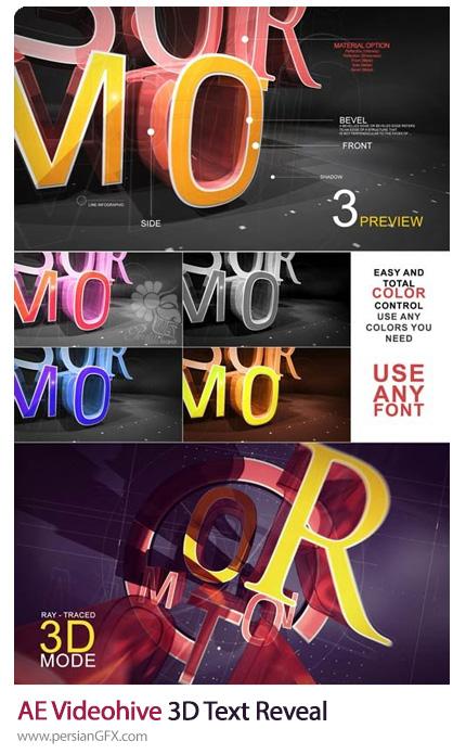دانلود پروژه افترافکت متن های سه بعدی به همراه آموزش ویدئویی - Videohive 3D Text Reveal