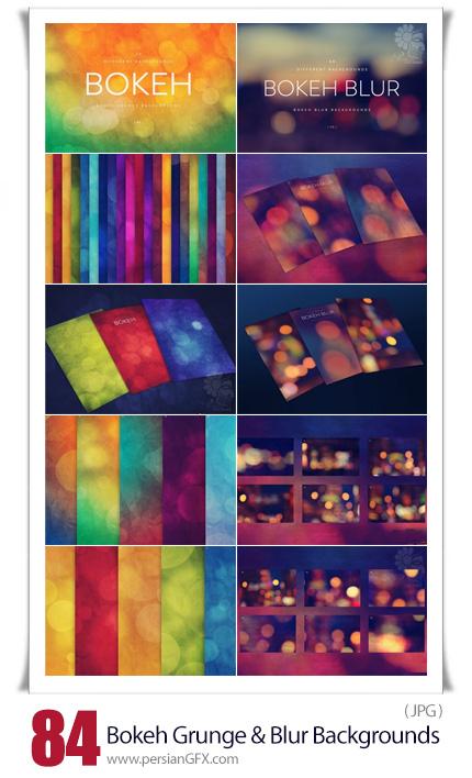 دانلود مجموعه بک گراند های با کیفیت بوکه های رنگی گرانج و بلور - Bokeh Grunge And Bokeh Blur Backgrounds