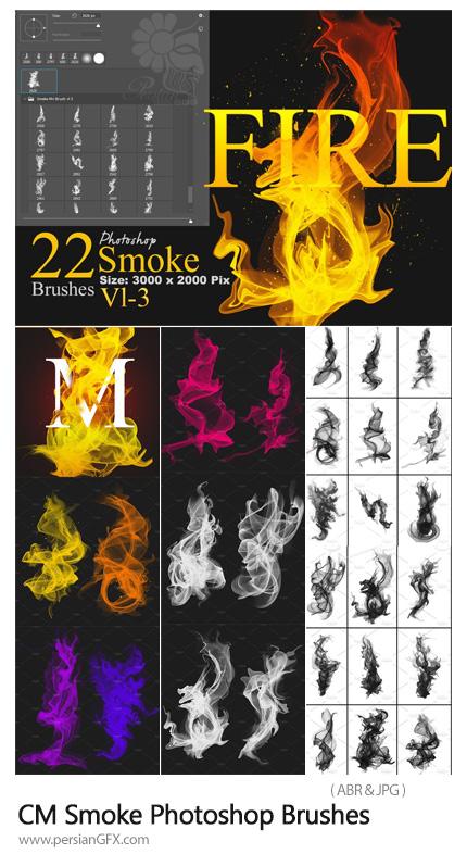 دانلود مجموعه براش فتوشاپ دود و شعله های آتش - CreativeMarket Smoke Photoshop Brushes