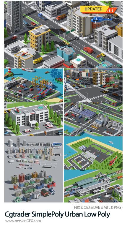 دانلود طرح های پولیگانی سه بعدی برای ساخت بازی و انیمیشن - Cgtrader SimplePoly Urban Low Poly Assets