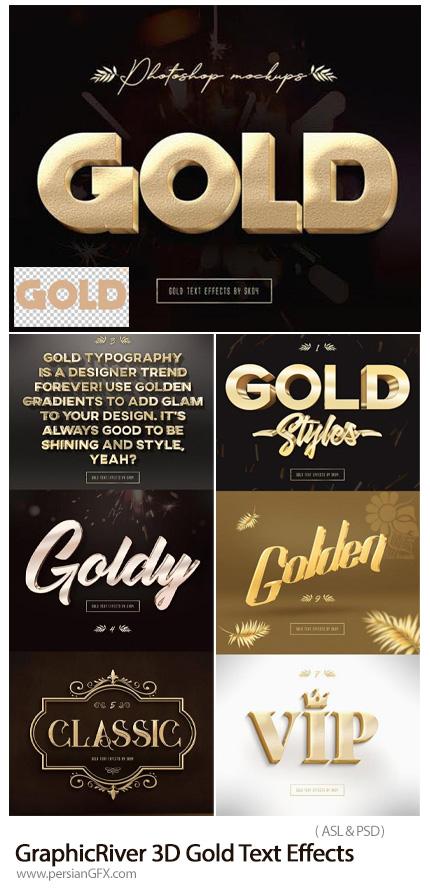 دانلود استایل فتوشاپ با افکت لایه باز سه بعدی طلایی برای متن از گرافیک ریور - GraphicRiver 3D Gold Text Effects