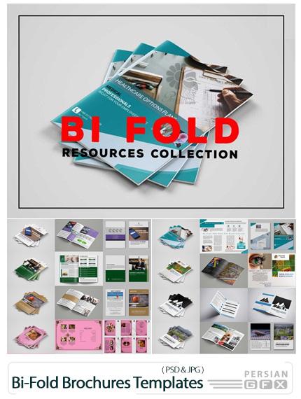 دانلود مجموعه بروشور لایه باز دولت - Top 9 Bi-Fold Brochures PSD Templates Collection