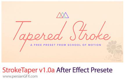 دانلود پریست افترافکت StrokeTaper v1.0a برای ساخت خط های مختلف در افتر افکت به همراه آموزش ویدئویی - StrokeTaper v1.0a After Effect Presete