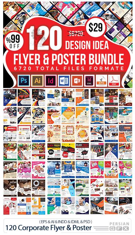 دانلود 120 فلایر و پوستر تجاری متنوع - CM 120 Corporate Flyer And Poster Bundle
