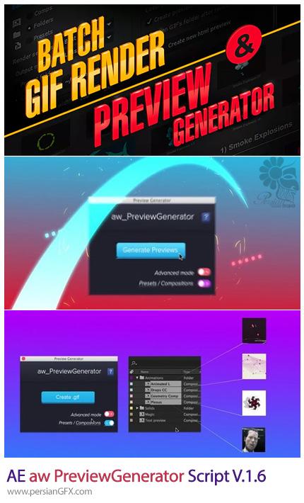 دانلود اسکریپت افترافکت رندر گروهی GIF و پیش نمایش - Videohive aw PreviewGenerator After Effects Script V.1.6