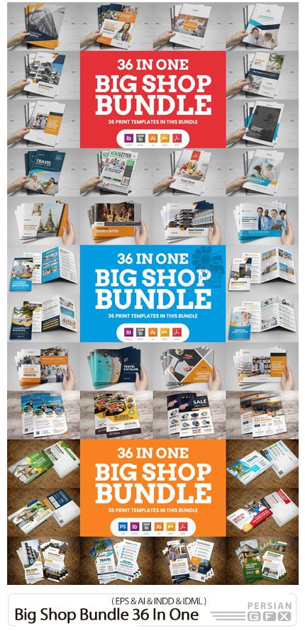 دانلود مجموعه قالب ایندیزاین وکتور بروشور، فلایر و منوی رستوران - Big Shop Bundle 36 In One
