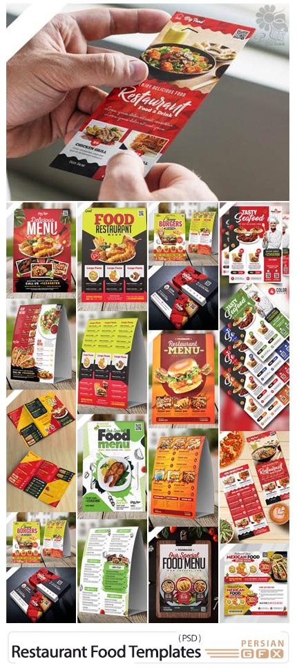 دانلود مجموعه تصاویر لایه باز منوی رستوران، کافی شاپ و فست فود - Huge Restaurant Food PSD Templates Collection