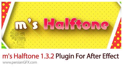دانلود پلاگین افترافکت m's Halftone 1.3.2 برای تبدیل تصاویر به ذره های پیکسل - m's Halftone 1.3.2 Plugin For After Effect