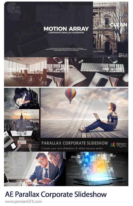 دانلود اسلایدشو و پارالاکس برای پروژه های تجاری در افترافکت - Parallax Corporate Slideshow