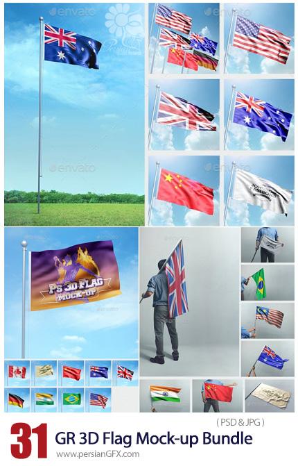 دانلود مجموعه موکاپ پرچم های سه بعدی واقع گرایانه از گرافیک ریور - GraphicRiver 3D Flag Mock-up Bundle