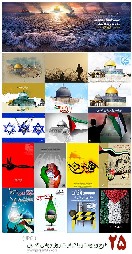 دانلود 25 پوستر و بنر وطرح با کیفیت مناسب تظاهرات روز جهانی قدس