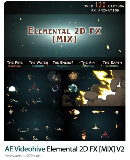 دانلود بیش از 120 انیمیشن کارتونی دوبعدی FX برای افترافکت به همراه آموزش ویدئویی - Videohive Elemental 2D FX [MIX] V2