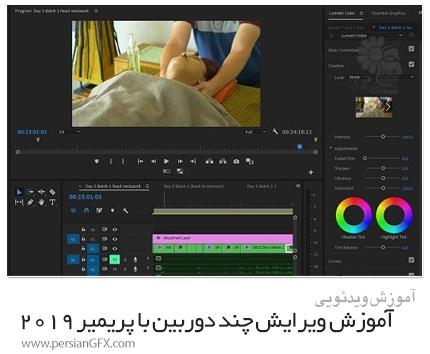 دانلود آموزش ویرایش چند دوربین با ادوبی پریمیر 2019 - Skillshare Adobe Premiere 2019 Multi-Camera Editing Deep Dive