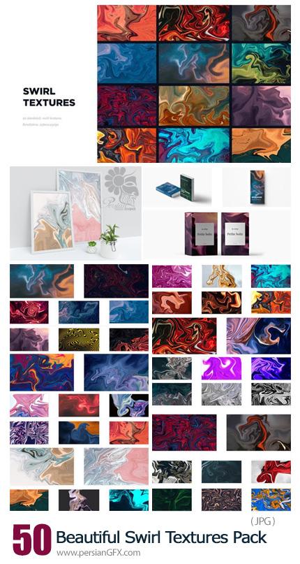 دانلود 50 تکسچر با کیفیت با طرح های پیچیده - 50 Beautiful Swirl Textures Pack