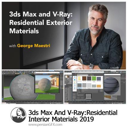 دانلود آموزش تریدی مکس و ویری: متریالهای داخلی مسکونی از لیندا - Lynda 3ds Max And V-Ray: Residential Interior Materials 2019