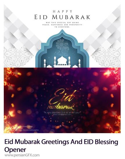 دانلود 2 پروژه افترافکت ماه رمضان، اینترو عید فطر - Eid Mubarak Greetings And EID Blessing Opener