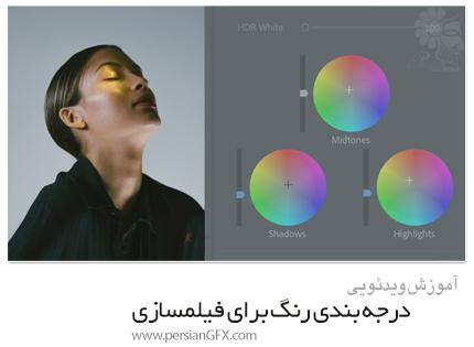 دانلود آموزش درجه بندی رنگ برای فیلمسازی: دانش، هنر و چشم انداز - Skillshare Color Grading For Filmmaking: The Vision, Art, And Science