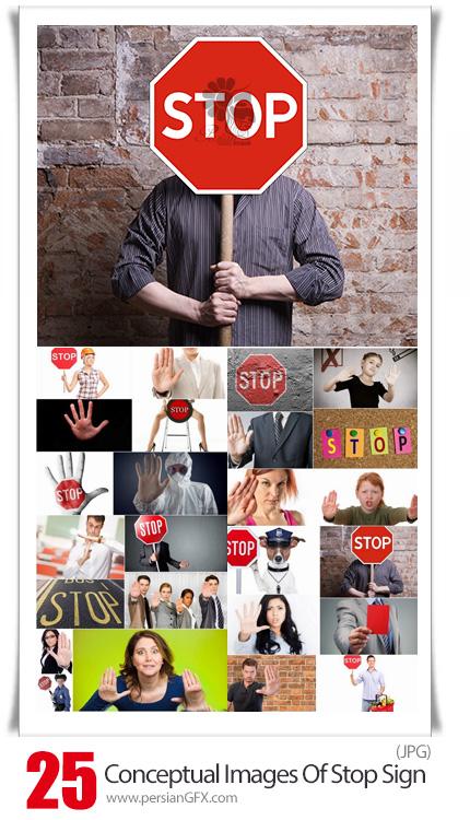 دانلود 25 عکس با کیفیت تابلو و نشانه های ایست - Conceptual Images Of Stop Sign