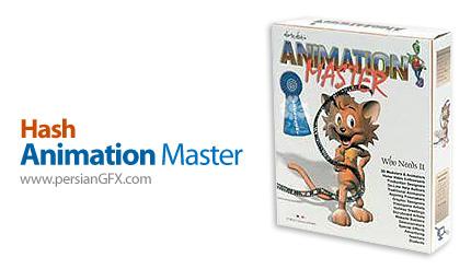 دانلود نرم افزار ساخت انیمیشن های سه بعدی - Hash Animation Master v19.0h