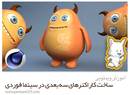دانلود آموزش ساخت کاراکترهای سه بعدی هیولاهای شاد در سینما فوردی - Skillshare 3D Character Creation In Cinema 4D: Modeling A Happy Monster