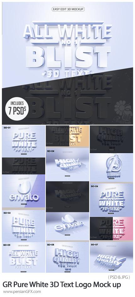 دانلود موکاپ لایه باز سه بعدی کردن متن با 7 استایل مختلف از گرافیک ریور - GraphicRiver Pure White 3D Text Logo Mock up