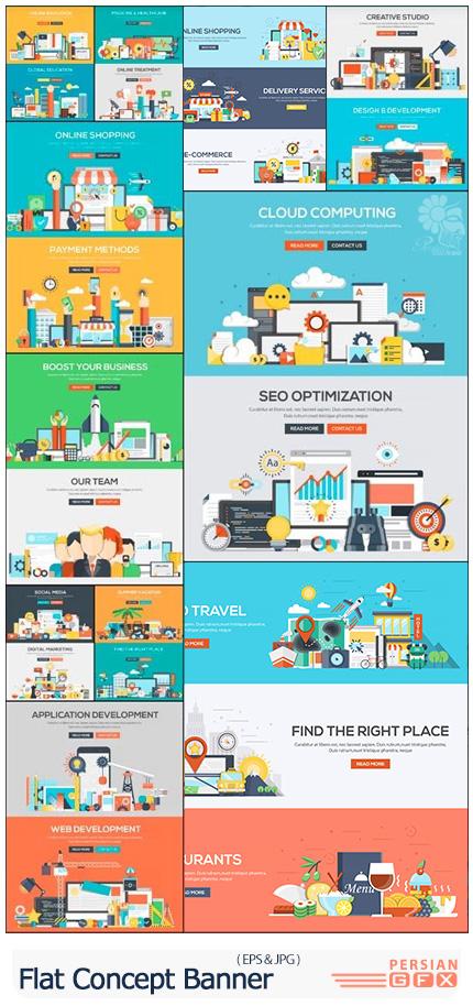 دانلود وکتور بنرهای فلت با موضوع دیجیتال مارکتینگ و رسانه های اجتماعی - Flat Design Concept Banner, Social Media And Digital Marketing