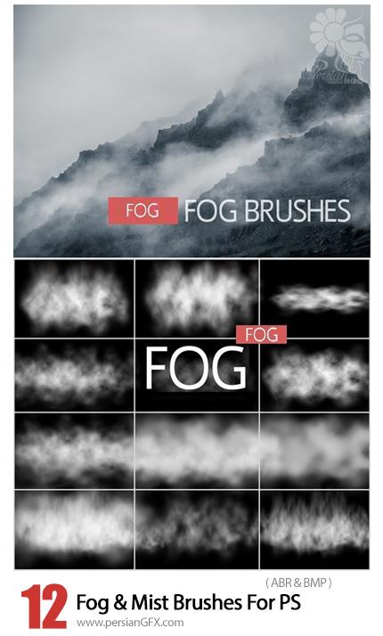 دانلود 12 براش فتوشاپ مه - 12 Fog And Mist Brushes For Photoshop