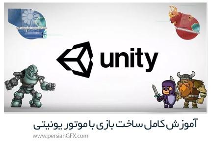 آموزش کامل ساخت بازی با موتور یونیتی از یودمی - Udemy The Complete Guide To Creating Games In Unity Game Engine