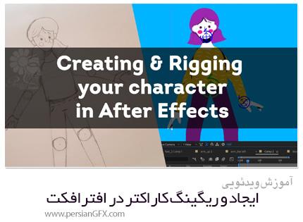 دانلود آموزش ایجاد و ریگینگ کاراکتر در افترافکت - Skillshare Creating And Rigging Your Character In After Effects
