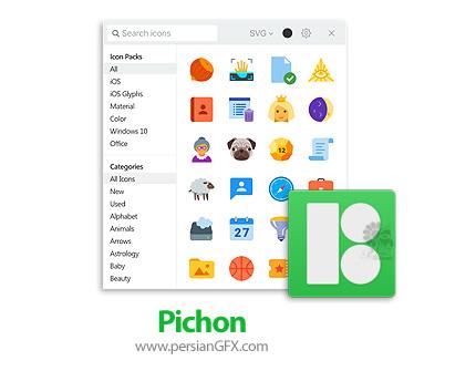دانلود نرم افزار مجموعه ای عظیم از انواع آیکون ها برای استفاده طراحان و برنامه نویسان - Pichon (Icons8) v7.3.0.0