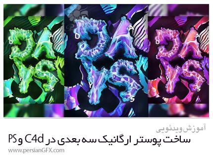دانلود آموزش ساخت پوستر انتزاعی ارگانیک سه بعدی در سینمافوردی و فتوشاپ - Skillshare Create An Organic 3D Abstract Poster With Cinema 4D And Photoshop