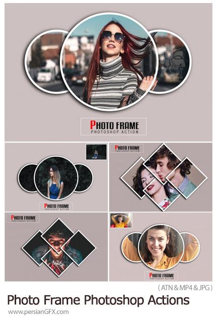 دانلود اکشن فتوشاپ ساخت فریم هندسی برای تصاویر به همراه آموزش ویدئویی - Photo Frame Photoshop Actions