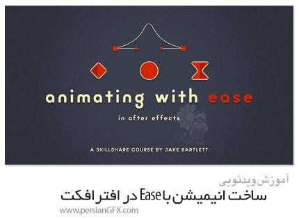 دانلود آموزش ساخت انیمیشن با Ease در افترافکت - Skillshare Animating With Ease In After Effects (V1)