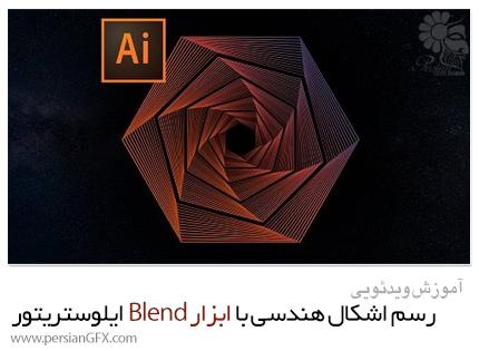دانلود آموزش رسم اشکال هندسی با ابزارهای Blend نرم افزار ایلوستریتور - Skillshare Learn To Use Blend By Making Geometric Art In Illustrator