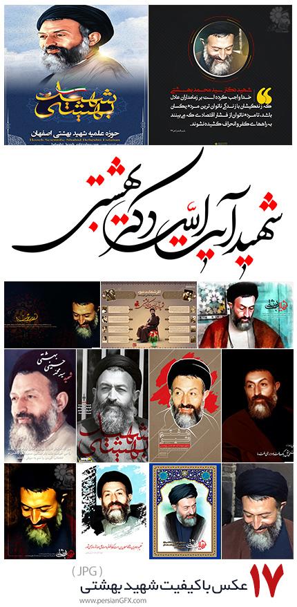 دانلود 17 عکس با کیفیت شهید بهشتی برای هفته قوه قضائیه