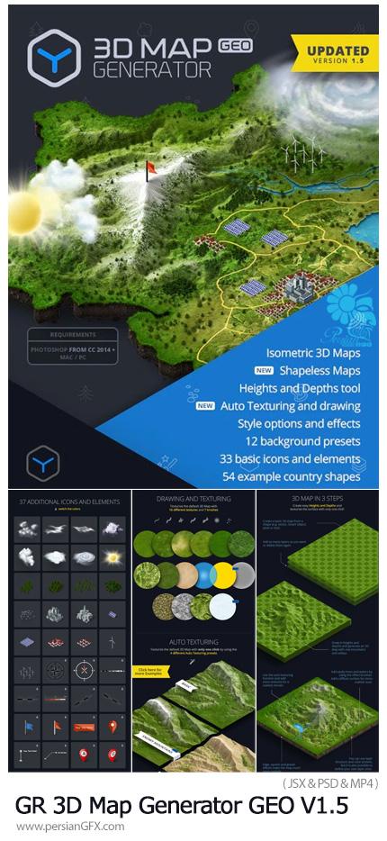 دانلود پلاگین فتوشاپ ساخت نقشه جغرافیایی سه بعدی به همراه آموزش ویدئویی - GraphicRiver 3D Map Generator GEO V1.5