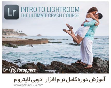 دانلود آموزش دوره کامل نرم افزار ادوبی لایتروم - Fstoppers Intro To Lightroom The Ultimate Crash Course