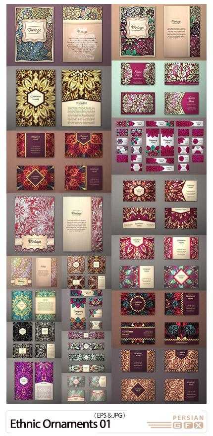 دانلود وکتور ست اداری با طرح های سنتی و تزئینی متنوع - Ethnic Ornaments 01