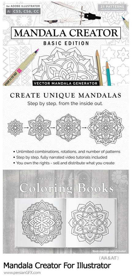 دانلود اکشن ایلوستریتور ساخت طرح های ماندالا - Mandala Creator For Illustrator Basic Edition