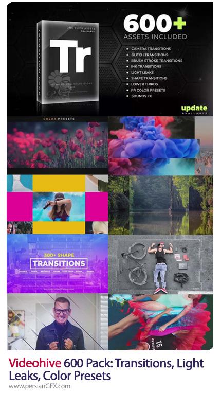 دانلود بیش از 600 پک شامل ترانزیشن، افکت انتشار نور و پریست رنگ برای پریمیر - Videohive 600 Pack: Transitions, Light Leaks, Color Presets, Sound FX